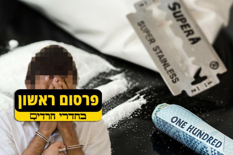 """נכד ח""""כ חרדי נתפס עם סמים במיליונים"""