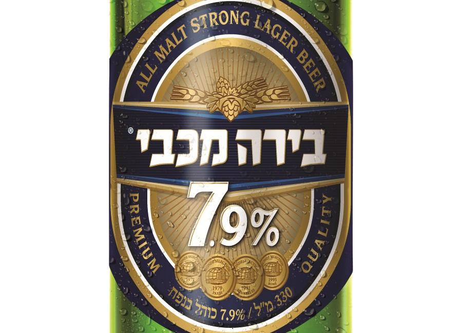 מכבי מציגה: בירה לאגר חזקה עם 7.9% אלכוהול