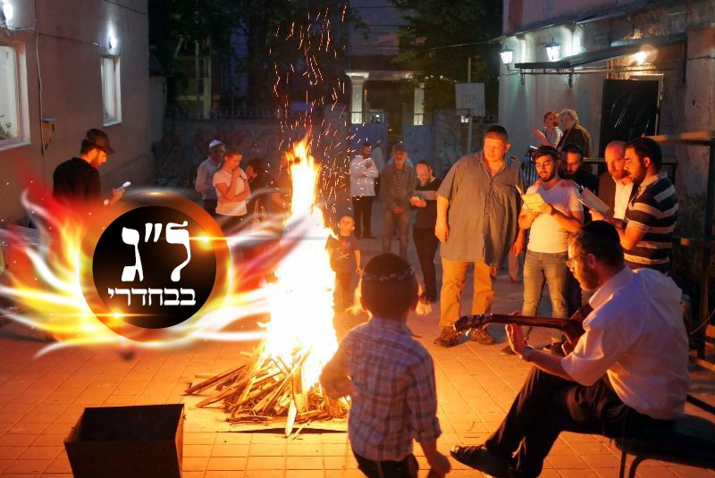 """ל""""ג בעומר: יהודי קישינב חגגו סביב המדורה"""