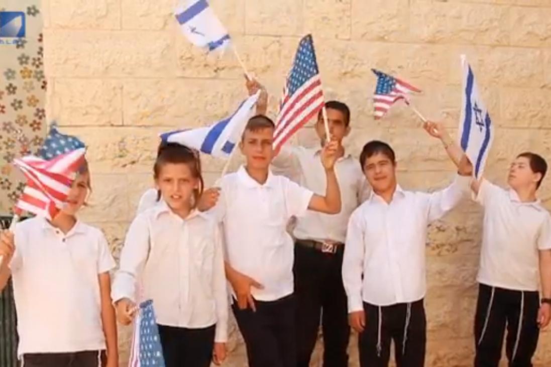 הילדים המיוחדים שרו לירושלים במנגינת ההמנון האמריקאי
