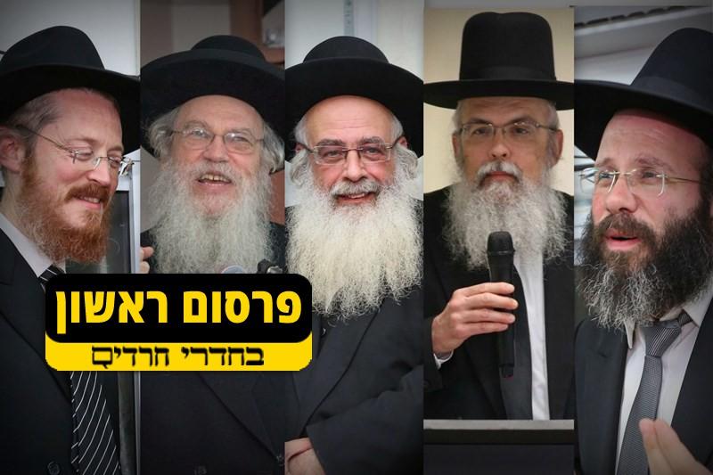 הכירו את ועדת הרבנים שתנהל את