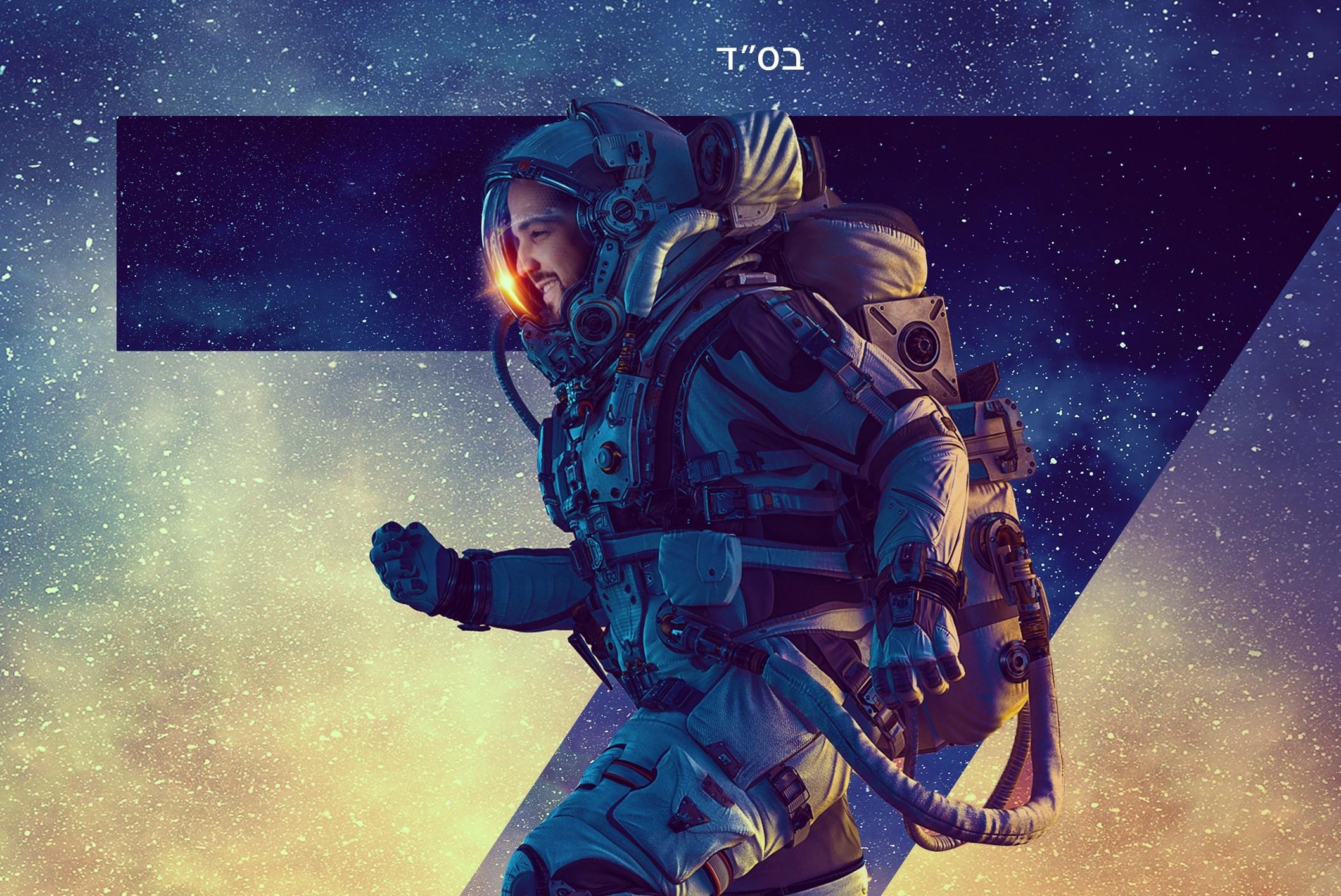 במדי אסטרונאוט: יוני Z מגיש את