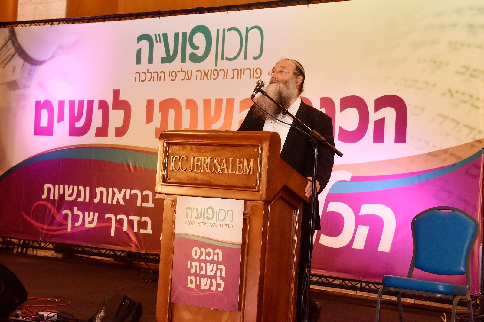 כל הפרטים: הכנס השנתי לנשים בירושלים
