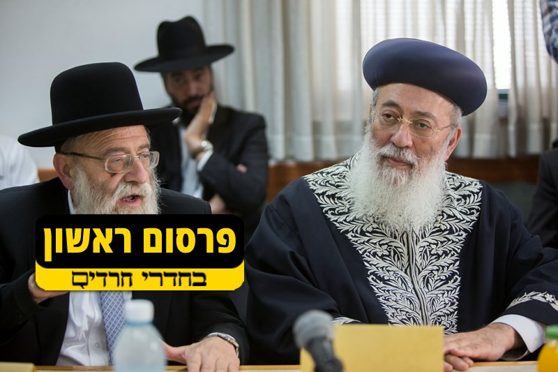 פרסום ראשון: רבני ירושלים יתכנסו לדיון חירום