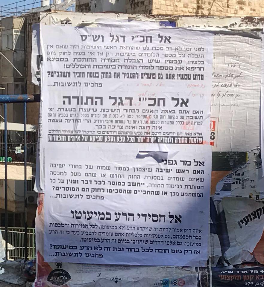 כרזות רחוב בירושלים: מה זה הרע במיעוטו?