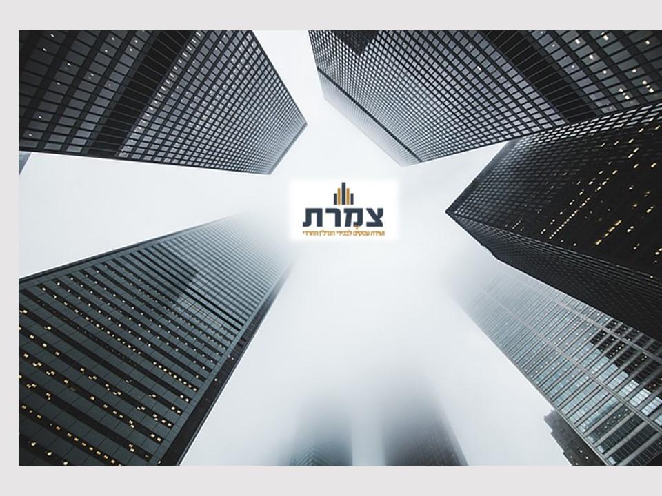 """פריצת דרך: ועידת צמרת לבכירי הנדל""""ן החרדי בישראל"""