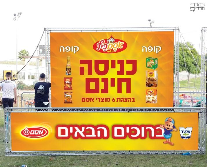 תושבי אלעד תתכוננו: פארק אסם-כיף באלעד
