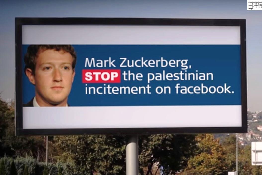 """""""לקמפיין הזה צוקרברג לא יעשה לייק"""""""
