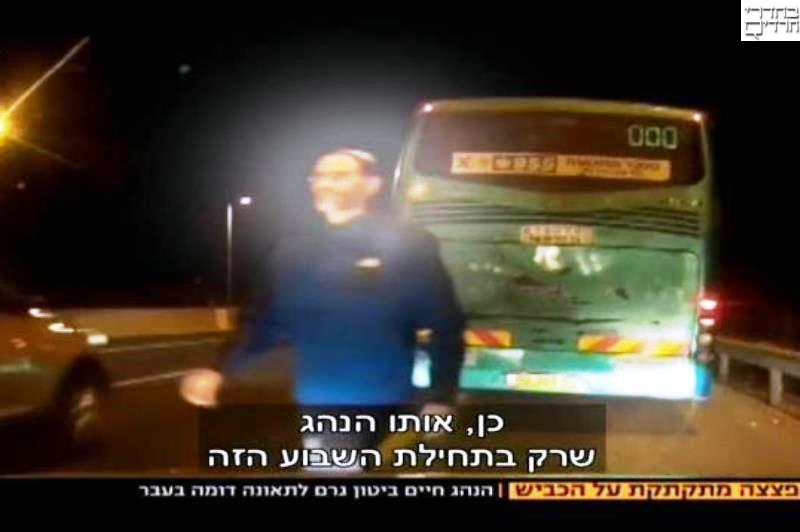 פשיעה: הנהג היה מעורב בעוד תאונה