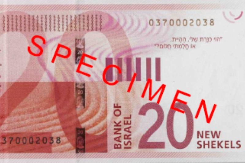 השטרות החדשים שינחתו לכם בארנק עד לסוף השנה