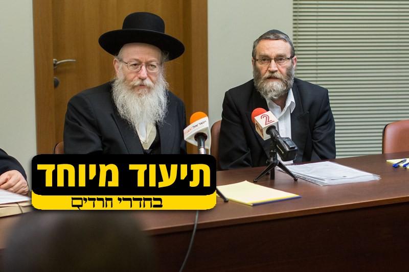 """גפני וליצמן על מחאת הפלג הירושלמי: """"הם מפגינים נגדינו"""""""