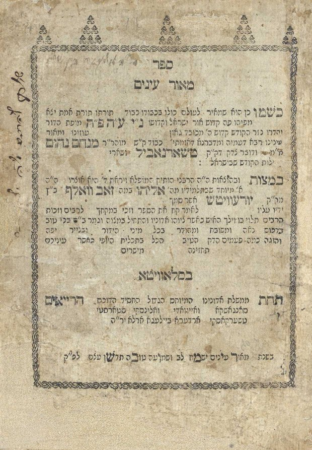 A Letter signed by the first Tolner Rebbe, is up for auction