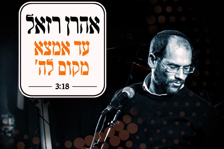 אהרן רזאל בסינגל תורני נוסף: